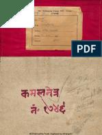 Kamal Netram - Kavi Dutta Das Alm 27 Shlf 3 6082 1746 K Devanagari - Stotra