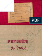 Jagannath Ashtakam - Shri Shankracharya Alm 27 Shlf 3 6091 1755 K Devanagari -Stotra