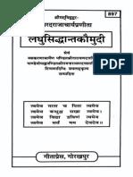 Laghu Siddhanta Kaumudi (Gita Press)