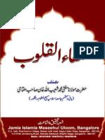 Shifa-ul-Quloob.pdf