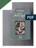 سقوط الإمام - نوال السعداوي.pdf