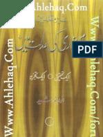 Ghair Muqallideen Imam Bukhari (r.a) Ki Adalat Mein by ANWAAR E KHURSHEED