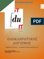 oloklirotikos-logismos-papastamatiou-schooltime.gr2014.pdf