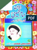Deewan e Imam Khomeini