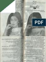 Hum Tum or Yen Naya Saal by Shazia Mustafa