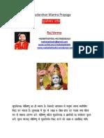 Sudarshana-Mantra-Prayoga.pdf