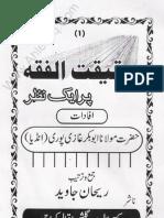 Haqeeqat Al Fiqh Par Aik Nazar by Sheikh Muhammad Abubakr Ghazipuri