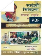 Swadeshi Chikitsa Part 1
