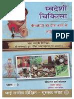 Swadeshi Chikitsa Part 3