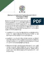 KPSN Satement (Burmese)