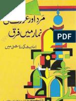 Mard Aur Aurat Ki Namaz Mein Farq Ahadith Ki Roshni Mein by Sheikh Abdul Ghafoor Sialkoti