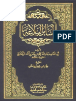 Asaas Al-Balaaghah أساس البلاغة