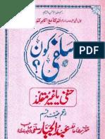 Salafi Kaun - Hanafi Ya Ghair Muqallid by Shaykh Hafiz Abdul Jabbar Salafi