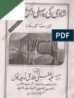 Shadi Ki Pehli 10 Ratain by Sheikh Abdul Ghani Tariq Ludhyanvi