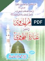 Al Kalam Ul Havi by Sheikh Sarfraz Khan Safdar (r.a)