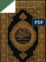 Quran With Sindhi