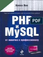 Кевин Янк - Php и Mysql. От Новичка к Профессионалу (Мировой Компьютерный Бестселлер) - 2013