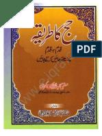 Haj Ka Tariqah Qadam Ba Qadam by Sheikh Abdur Rauf Sakharvi