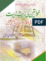 Khawateen Ki Zaib o Zeenat k Shari Ahkam by Sheikh Mufti Ziaur Rahman