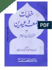 Khutbat e Juma by Sheikh Mufti Muhammad Shafi (r.a)