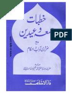 Khutbat e Juma by Sheikh Mufti Muhammad Shafi (r a)