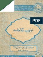 Mah e Rajab k Koonday by Sheikh Hakeem Anees Siddiqui