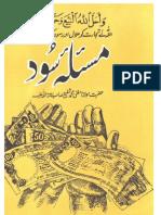 Masala e Sood by Sheikh Mufti Muhammad Shafi (r.a)