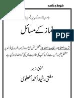 Namaz Ke Masail by Sheikh Mufti Rasheed Ahmad Alvi
