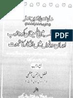 Quma Aur Jalsa Main Itminan Ka Wujoob Aur in Dono Main Azkar Ka Saboot by Sheikh Fazlur Rahman Azmi