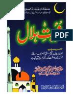 Royat e Hilal by Sheikh Mufti Muhammad Shafi (r.a)
