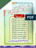 Shari Parda Kis Se by Sheikh Mufti Rasheed Ahmad Ludhyanvi (r.a)