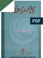 Zakat Kis Tarah Ada Karain by Sheikh Mufti Taqi Usmani