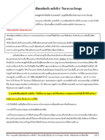 Supachai Document