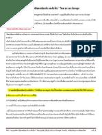 Supachai Document