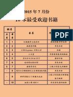 7_2015book