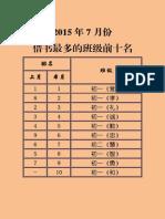 7_2015class.pdf