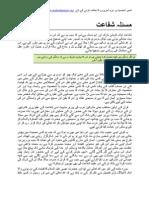 What is Shafa'at (Urdu)