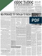 2074.pdf
