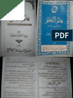 Ilm Un Nahv - For Arabic Learners