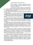 Система Образования Гагаузии, 2015