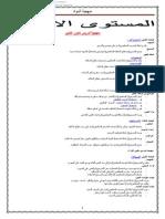 منهجية تدريس العربية-الفرنسية