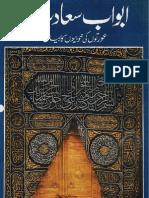 Abwab e Saadat by Sheikh Muhammad Suhail