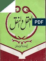 Al Aqal Wal Naqal by Sheikh Allama Shabeer Ahmad Usmani (r.a)