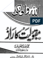 Allah Walon Ki Maqbuliyat Ka Raaz by Sheikh Mufti Salman Mansoorpuri