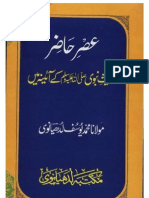 Asr e Hazir Ahadith Ke Aainay Mein by Sheikh Muhammad Yusuf Ludhyanvi (r.a)