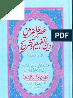 Asr e Hazir Mein Deen Ki Tafheem o Tashreeh by Sheikh Syed Abul Hasan Ali Nadvi (r.a)