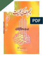 Bismillah Ki Ehmiyat by Sheikh Taqi Usmani