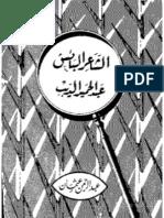 الشاعر البائس عبد الحميد الديب