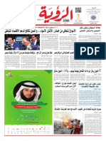 Alroya Newspaper 26-08-2015