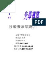003-Optical Thin Films